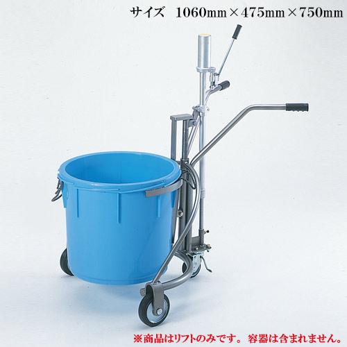 タル75L用油圧式リフト【代引き不可】