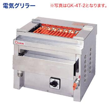 卓上型 電気グリラー 特殊卓上タイプ G-4T-2(給排水付)【代引き不可】