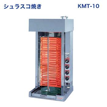 シェラスコ焼器(回転式焼肉器) KMT-10【代引き不可】