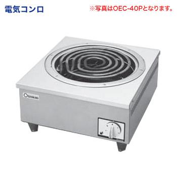 電気ローレンジ OEC-50PH【代引き不可】