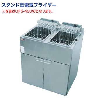 スタンド型 電気フライヤー OFS-600W【代引き不可】