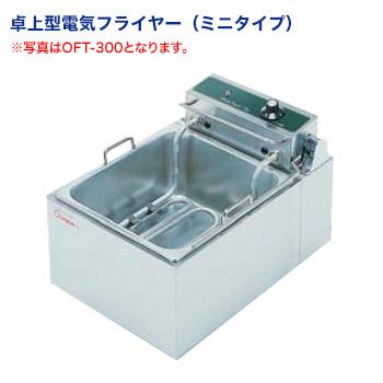 卓上型 電気フライヤー(ミニタイプ) OFT-300【代引き不可】