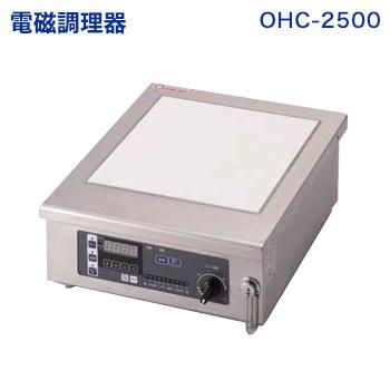 卓上型 電磁調理器 OHC-2500【代引き不可】