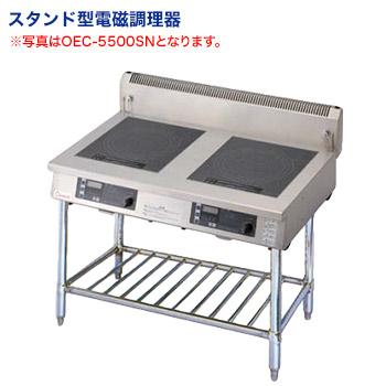 スタンド型 電磁調理器 OHC-5500SN【代引き不可】