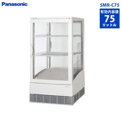パナソニック 冷蔵ショ-ケース 卓上型 スイング扉タイプ SMR-C75【代引き不可】