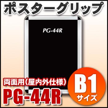 ポスターフレーム PG-44R 両面用 [サイズ B1] ポスターグリップ【代引き不可】
