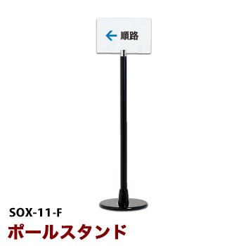 ポールスタンド SOX-11-F
