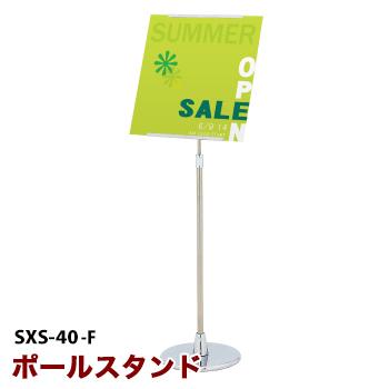 ポールスタンド SXS-40-F【代引き不可】