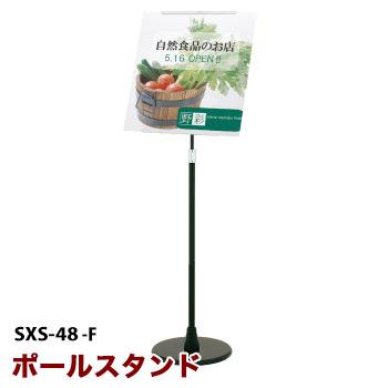 ポールスタンド SXS48-F【代引き不可】