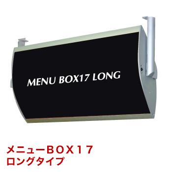 メニューBOX17ロング【代引き不可】