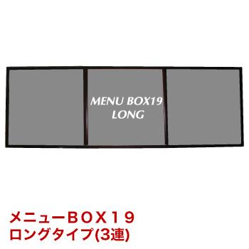 メニューBOX19ロング(3連)【代引き不可】