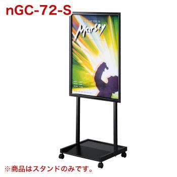 PGライトLEDパネル用スタンド nGC-72-S【代引き不可】