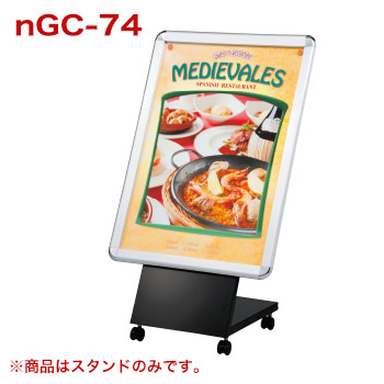 PGライトLEDパネル用スタンド nGC-74【代引き不可】