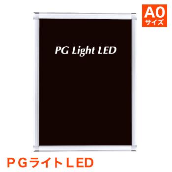 PGライトLED [フレーム PG-44S] [サイズ A0]【代引き不可】