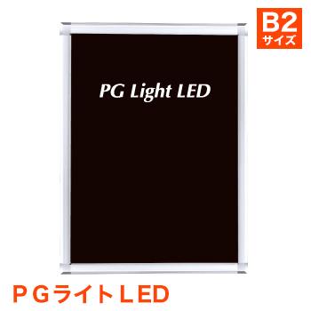 PGライトLED [フレーム PG-44S] [サイズ B2]【代引き不可】