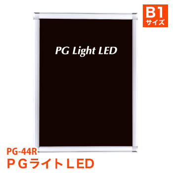 PGライトLED [フレーム PG-44R] [サイズ B1]【代引き不可】