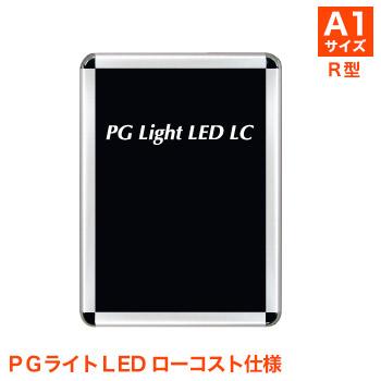 PGライトLED ローコスト仕様 [フレーム TG-44R] [サイズ A1]【代引き不可】