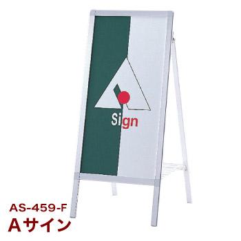 Aサイン アルミ製 AS-459-F【代引き不可】
