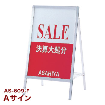 Aサイン アルミ製 AS-609-F【代引き不可】