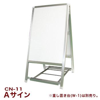 Aサイン Aサイン アルミ製額縁看板 CN-11