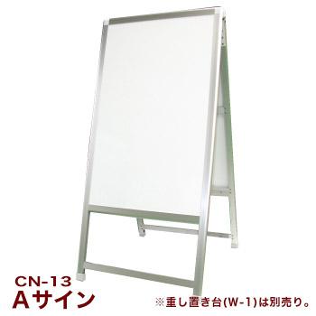 Aサイン Aサイン アルミ製額縁看板 CN-13【代引き不可】