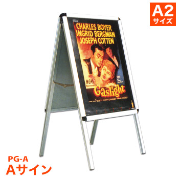 Aサイン 両面タイプ PG-A [サイズ A2]【代引き不可】