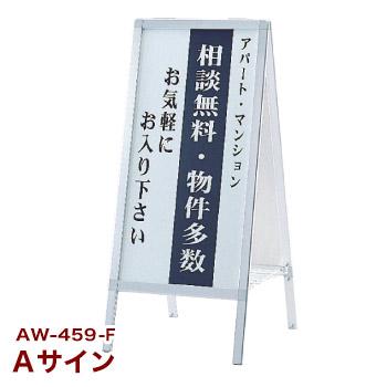 Aサイン アルミ製 AW-459-F【代引き不可】