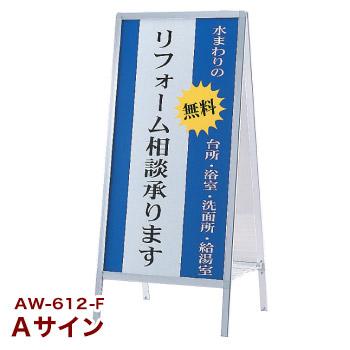 Aサイン アルミ製 AW-612-F【代引き不可】
