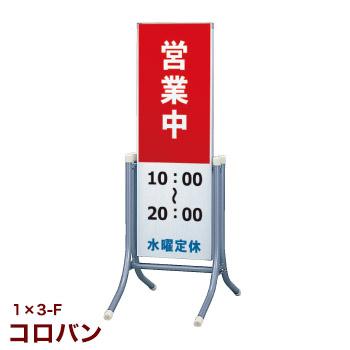 スチールサイン コロバン 1×3-F【代引き不可】