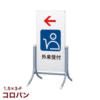 スチールサイン コロバン 1.5×3【代引き不可】