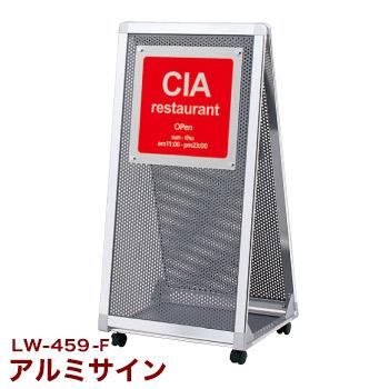 アルミサイン LW-459-F【代引き不可】