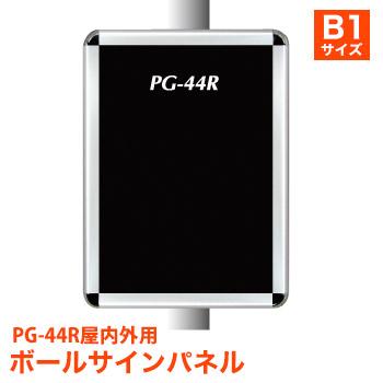 ポールサインパネル [フレーム PG-44R] [サイズ B1]