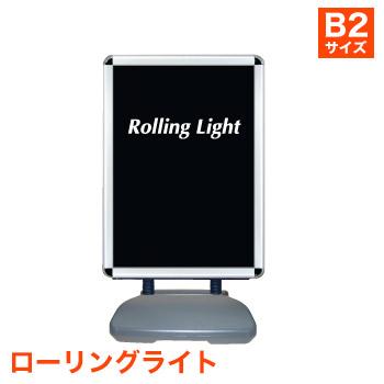 ローリングライト [フレーム TG-44R] [サイズ B2]【代引き不可】