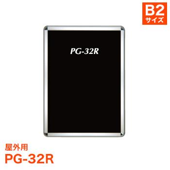 ポスターフレーム PG-32R 屋外用 [サイズ B2] ポスターグリップ