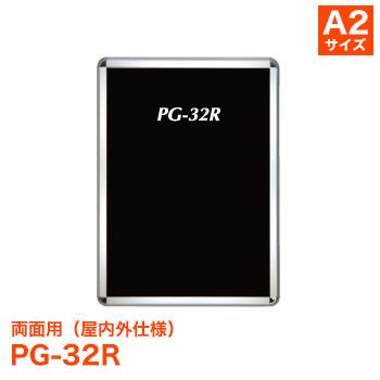 ポスターフレーム PG-32R 両面用 [サイズ A2] ポスターグリップ