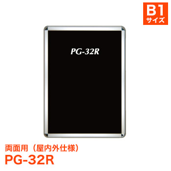 ポスターフレーム PG-32R 両面用 [サイズ B1] ポスターグリップ【代引き不可】