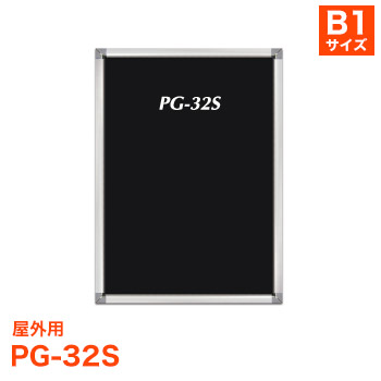 ポスターフレーム PG-32S 屋外用 [サイズ B1] ポスターグリップ