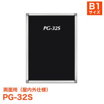 ポスターフレーム PG-32S 両面用 [サイズ B1] ポスターグリップ【代引き不可】