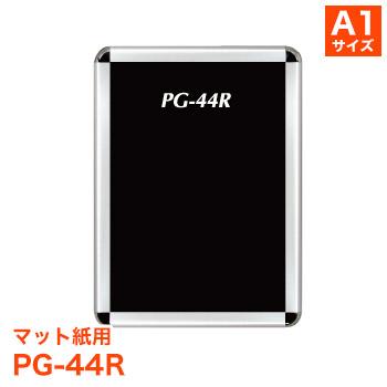 ポスターフレーム PG-44R マット紙用 [サイズ A1] ポスターグリップ