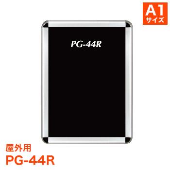 ポスターフレーム PG-44R 屋外用 [サイズ A1] ポスターグリップ