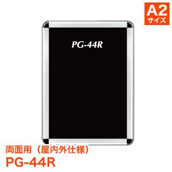 ポスターフレーム PG-44R 両面用 [サイズ A2] ポスターグリップ