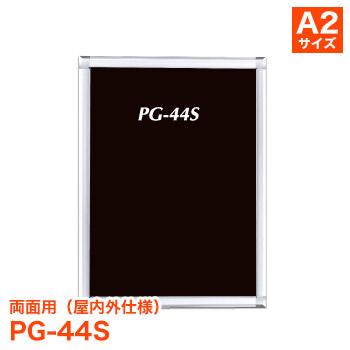 ポスターフレーム PG-44S 両面用 [サイズ A2] ポスターグリップ