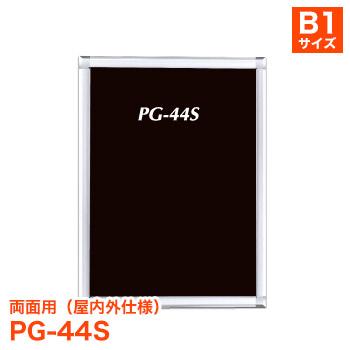 ポスターフレーム PG-44S 両面用 [サイズ B1] ポスターグリップ【代引き不可】