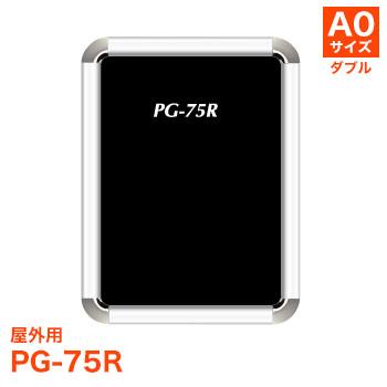 ポスターフレーム PG-75R 屋外用 [サイズ A0ダブル] ポスターグリップ【代引き不可】