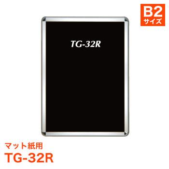 ポスターフレーム TG-32R マット紙用 [サイズ B2] タンバーグリップ