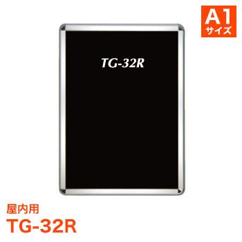 ポスターフレーム TG-32R 屋内用 [サイズ A1] タンバーグリップ