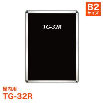ポスターフレーム TG-32R 屋内用 [サイズ B2] タンバーグリップ
