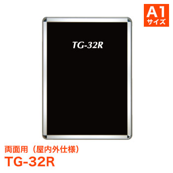 ポスターフレーム TG-32R 両面用 [サイズ A1] タンバーグリップ