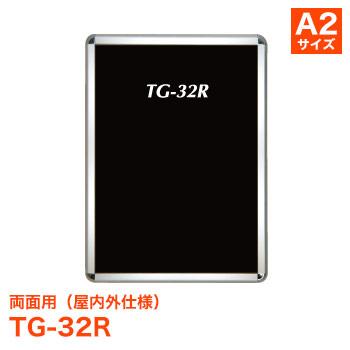 ポスターフレーム TG-32R 両面用 [サイズ A2] タンバーグリップ