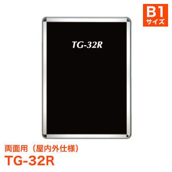 ポスターフレーム TG-32R 両面用 [サイズ B1] タンバーグリップ【代引き不可】